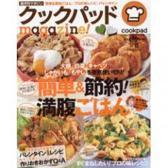 クックパッドmagazine! Vol.10/レシピ