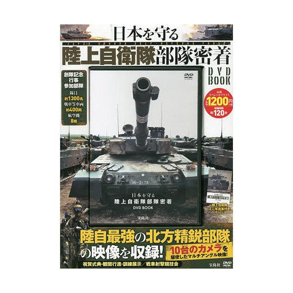 DVD BOOK 日本を守る陸上自衛隊部