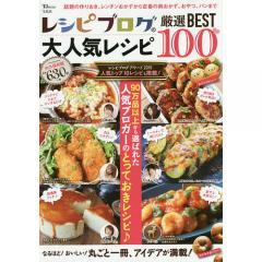 レシピブログの大人気レシピ厳選BEST100 なるほど!おいしい!丸ごと一冊、アイデアが満載!/レシピ