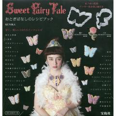 SweetFairyTale おとぎばな/レシピ