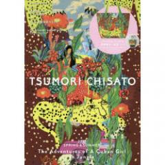 TSUMORI CHISATO 2017-SPRING & SUMMER