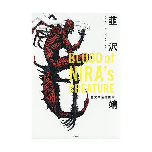 BLOOD of NIRA's CREATURE 韮沢靖追悼画集/韮沢靖