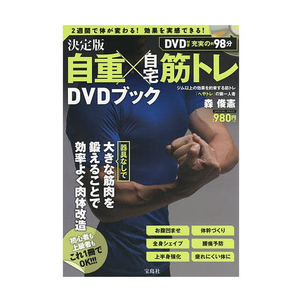 決定版自重×自宅筋トレDVDブック/森俊憲