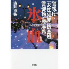 氷血/吉川英梨