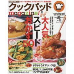 クックパッドmagazine! Vol.11/レシピ