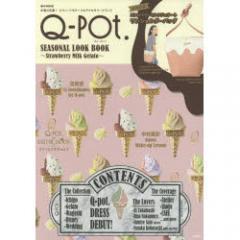 Q‐pot. SEASONAL LOOK BOOK~Strawberry Milk Gelato~