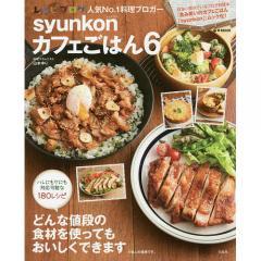 syunkonカフェごはん 6/山本ゆり/レシピ