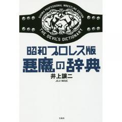 昭和プロレス版悪魔の辞典/井上譲二