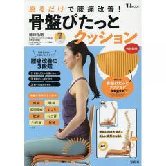 座るだけで腰痛改善!骨盤ぴたっとクッション/碓田拓磨