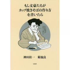もし文豪たちがカップ焼きそばの作り方を書いたら/神田桂一/菊池良