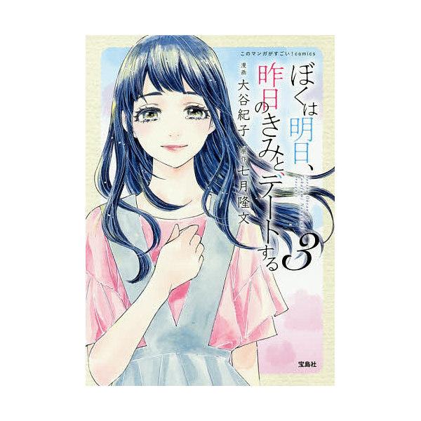 ぼくは明日、昨日のきみとデートする 3/大谷紀子/七月隆文