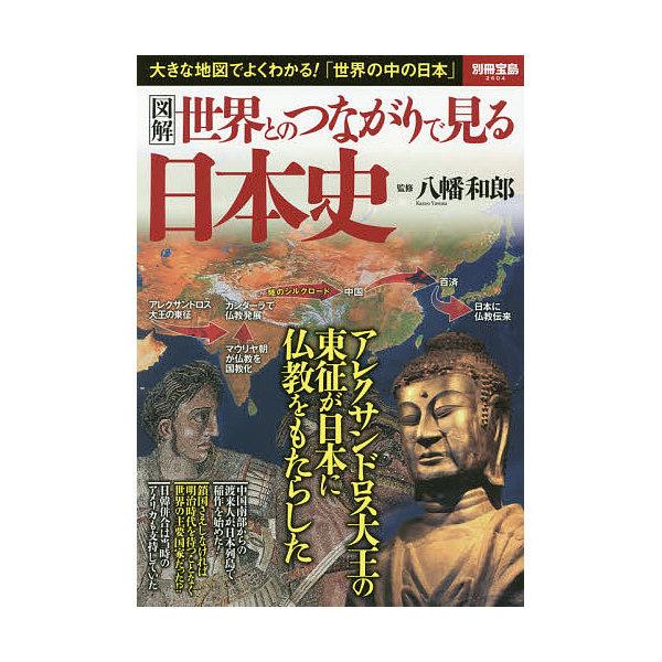 図解世界とのつながりで見る日本史 大きな地図でよくわかる!「世界の中の日本」/八幡和郎