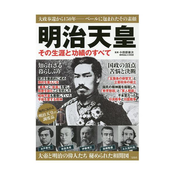 明治天皇 その生涯と功績のすべて/小田部雄次