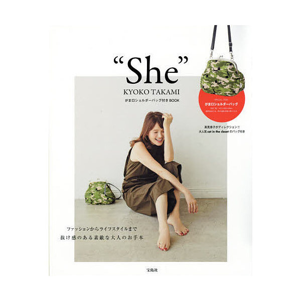 """She""KYOKO TAKAMI がま口ショルダーバッグ付きBOOK"