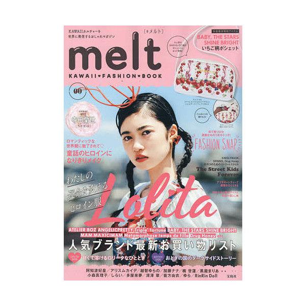 melt KAWAII・FASHION・BOOK 00