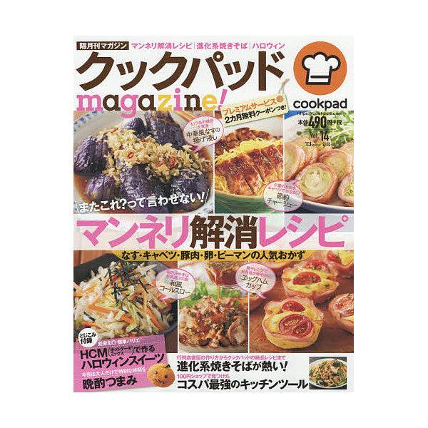 クックパッドmagazine! Vol.14/レシピ