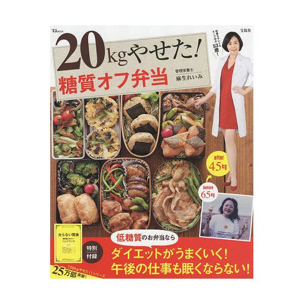 20kgやせた!糖質オフ弁当/麻生れいみ/レシピ