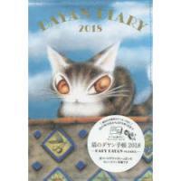 '18 猫のダヤン手帳 BABY DAY