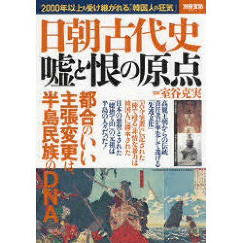 日朝古代史嘘と恨の原点 2000年以上も受け継がれる「韓国人の狂気」/室谷克実