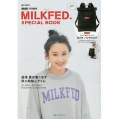 MILKFED.SPECIAL BOOK