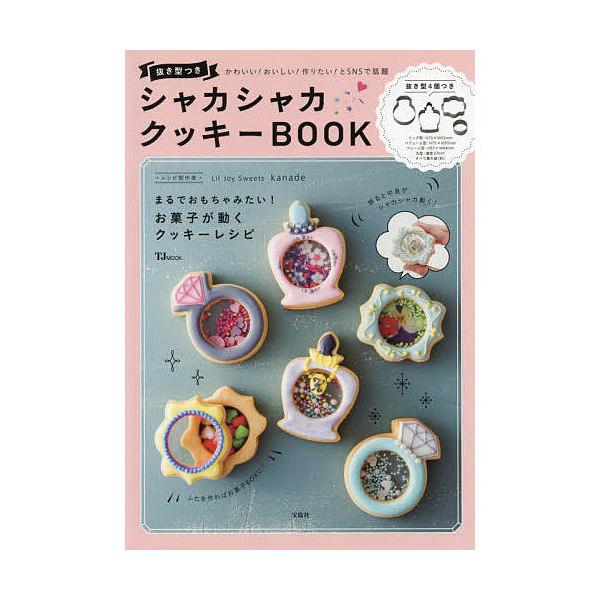 抜き型つきシャカシャカクッキーBOOK/レシピ