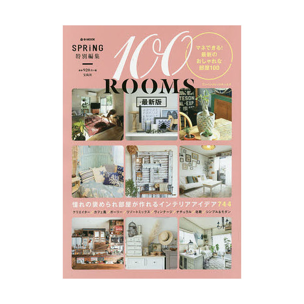 100ROOMS マネできる!最新のおしゃれな部屋100