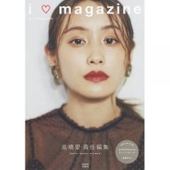 i【ラヴ】magazine/高橋愛