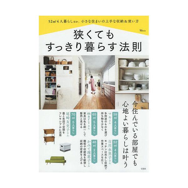 狭くてもすっきり暮らす法則 52m24人暮らしほか、小さな住まいの上手な収納&使い方