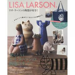 LISA LARSONリサ・ラーソンの陶器が好き!