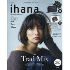 ihana wear yourself,make your life 第2号(2017AUTUMN & WINTER)