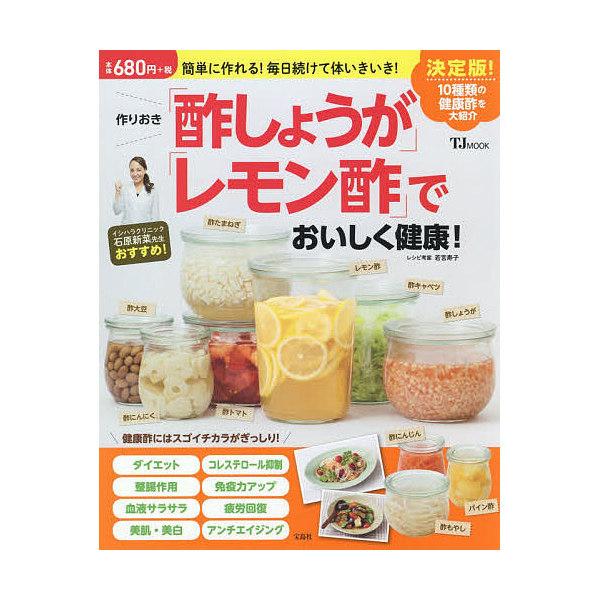 作りおき「酢しょうが」「レモン酢」でおいしく健康! 簡単に作れる!毎日続けて体いきいき!/レシピ