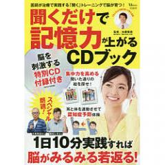 聞くだけで記憶力が上がるCDブック/加藤俊徳