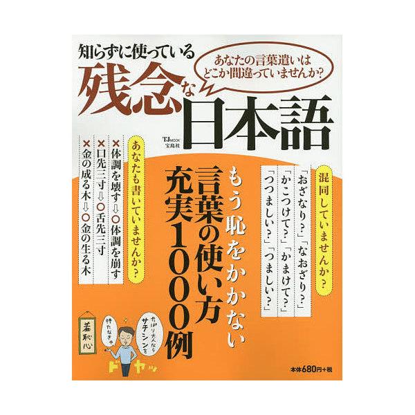 知らずに使っている残念な日本語 あなたの言葉遣いはどこか間違っていませんか?