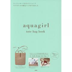 aquagirl tote bag book