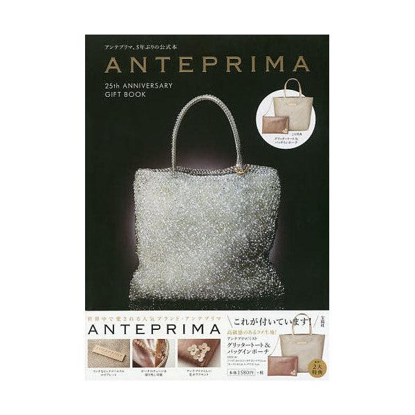 ANTEPRIMA25thANNIVER