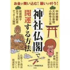 「神社仏閣」で開運する方法 お金が舞い込む!願いが叶う!/すごい!神様研究会