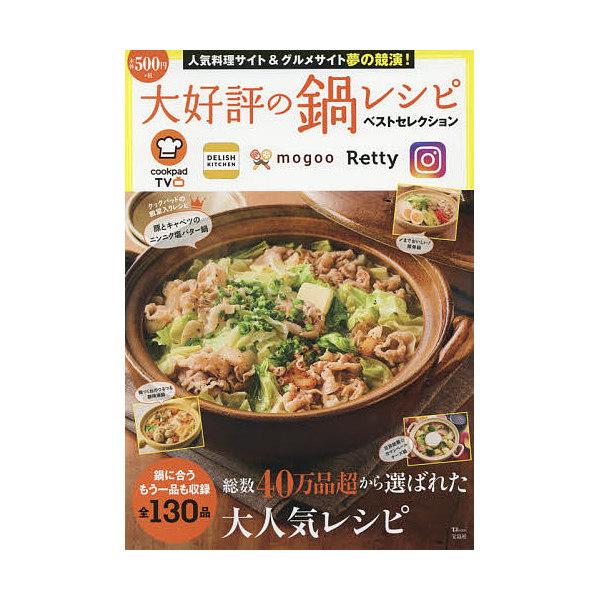 大好評の鍋レシピベストセレクション 人気料理サイト&グルメサイト夢の競演!/レシピ