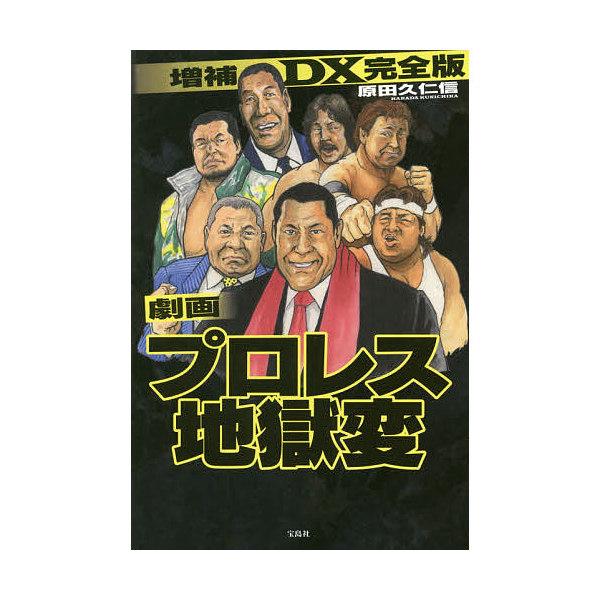 劇画プロレス地獄変/原田久仁信