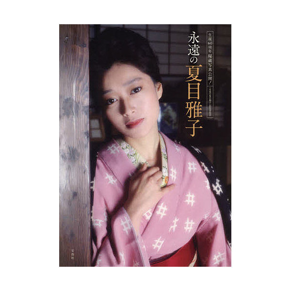 永遠の夏目雅子 生誕60周年秘蔵写真公開!/『永遠の夏目雅子』制作委員会