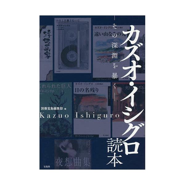 カズオ・イシグロ読本 その深淵を暴く/別冊宝島編集部
