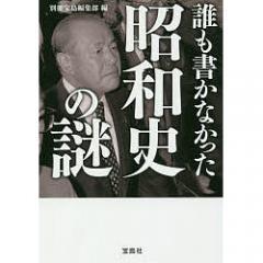 誰も書かなかった昭和史の謎/別冊宝島編集部
