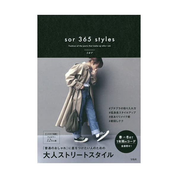 sor 365 styles Fashion of the parts that make up who i am/sor