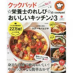 クックパッド☆栄養士のれしぴ☆のおいしいキッチン♪ 3/上地智子/レシピ