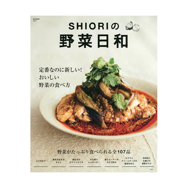 SHIORIの野菜日和 定番なのに新しい!おいしい野菜の食べ方/SHIORI/レシピ