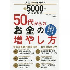 人生100年時代!月5000円から始める50代からのお金の増やし方/Money&You