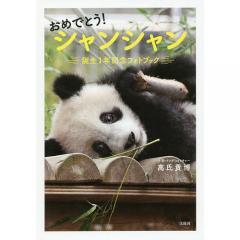 おめでとう!シャンシャン誕生1年記念フォトブック/高氏貴博
