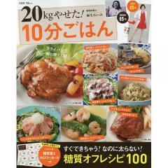 20kgやせた!10分ごはん/麻生れいみ/レシピ