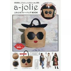a-jolie ふわふわファーバッグBO