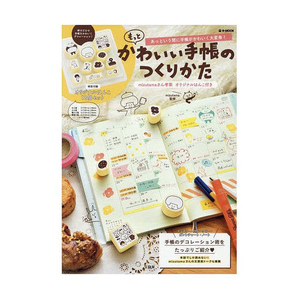 もっとかわいい手帳のつくりかた/mizutama