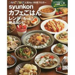 【ストア5%クーポン実施中】【クーポンコード:K2WBDCW】syunkonカフェごはんレンジでもっと!絶品レシピ/山本ゆり/レシピ